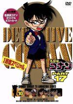 名探偵コナン PART17 vol.10(通常)(DVD)