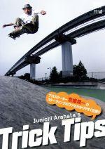 Junichi Arahata's Trick Tips  プロスケーター荒畑潤一のスケーティングのコツをわかりやすく伝授!!(通常)(DVD)