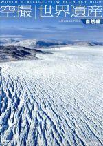 空撮 世界遺産 自然編(通常)(DVD)