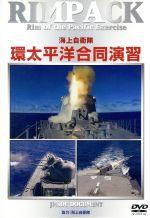 RIMPAC 海上自衛隊 環太平洋合同演習(通常)(DVD)