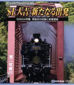SL人吉~新たなる出発~58654号機 再復活の記録と前面展望(Blu-ray Disc)(BLU-RAY DISC)(DVD)