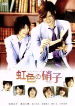 虹色の硝子(通常)(DVD)