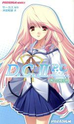 D.C.2 P.C.~ダ・カーポ2プラスコミュニケーション~茜への贈り物(PARADIGM NOVELS)(新書)