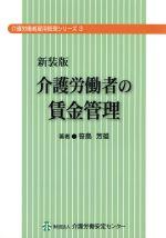 介護労働者の賃金管理(介護労働者雇用管理シリーズ3)(単行本)