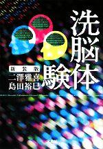 新装版 洗脳体験(宝島SUGOI文庫)(文庫)