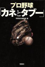プロ野球「カネとタブー」(宝島SUGOI文庫)(文庫)