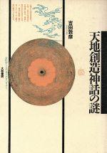 天地創造神話の謎(古代学ミニエンサイクロペディア5)(単行本)