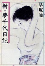 新・夢千代日記(単行本)