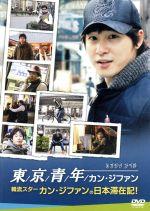 東京青年☆カン・ジファン(通常)(DVD)