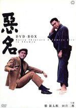 悪名 DVD-BOX(通常)(DVD)