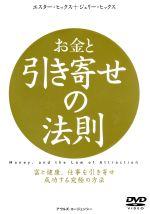 お金と引き寄せの法則(通常)(DVD)