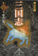 三国志(愛蔵版)(29)祁山の戦い