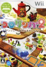 コロリンパ2 アンソニーと金色ひまわりのタネ(ゲーム)