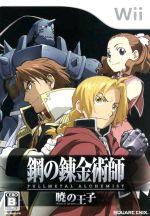鋼の錬金術師 FULLMETAL ALCHEMIST 暁の王子(ゲーム)