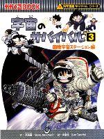 宇宙のサバイバル 国際宇宙ステーション編 科学漫画サバイバルシリーズ(かがくるBOOK科学漫画サバイバルシリーズ14)(3)(児童書)