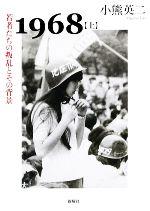 1968-若者たちの叛乱とその背景(上)(単行本)