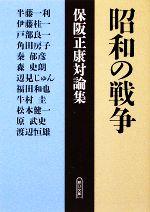 昭和の戦争 保阪正康対論集(朝日文庫)(文庫)