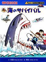 海のサバイバル 科学漫画サバイバルシリーズ(かがくるBOOK科学漫画サバイバルシリーズ15)(児童書)
