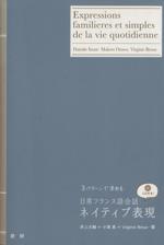 CDブック 日常フランス語会話ネイティブ(CD1枚付)(単行本)
