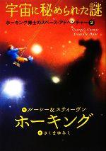 宇宙に秘められた謎(ホーキング博士のスペース・アドベンチャー2)(児童書)