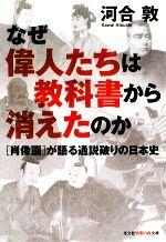 なぜ偉人たちは教科書から消えたのか 「肖像画」が語る通説破りの日本史(知恵の森文庫)(文庫)