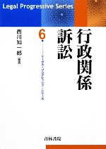 行政関係訴訟(リーガル・プログレッシブ・シリーズ6)(単行本)