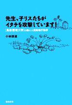 先生、子リスたちがイタチを攻撃しています! 「鳥取環境大学」の森の人間動物行動学(単行本)