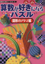 算数が好きになるパズル 図形のアタマ編(児童書)