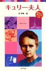 キュリー夫人 子どもの伝記(ポプラポケット文庫)(9)(児童書)