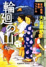 輪廻の山 京の味覚事件ファイル(光文社文庫)(文庫)