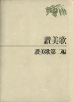 讃美歌・讃美歌第二編 A6判(単行本)