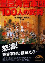 豊臣秀吉軍団100人の武将(新人物文庫)(文庫)