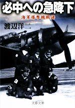 必中への急降下 海軍爆撃機戦譜(文春文庫)(文庫)