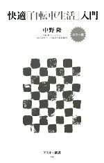 快適「自転車生活」入門 カラー版(アスキー新書)(新書)