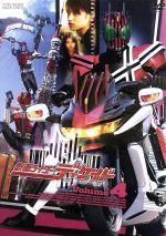 仮面ライダーディケイド VOL.4(通常)(DVD)