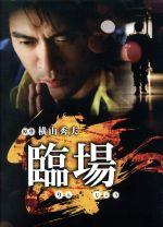臨場 DVD-BOX(通常)(DVD)