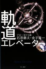 軌道エレベーター 宇宙へ架ける橋(ハヤカワ文庫NF)(文庫)