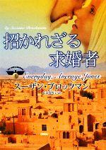 招かれざる求婚者 危険を愛する男たち 4(MIRA文庫)(文庫)