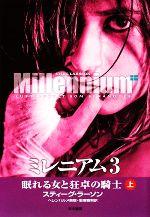 ミレニアム3 眠れる女と狂卓の騎士(上)(単行本)