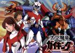 大空魔竜ガイキング VOL.1(通常)(DVD)