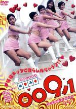 009ノ1 コンプリートDVD(通常)(DVD)