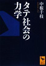タテ社会の力学(講談社学術文庫)(文庫)