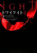 トワイライト3(ヴィレッジブックス)(下)(文庫)