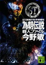 為朝伝説殺人ファイル ST警視庁科学特捜班(講談社文庫)(文庫)