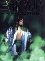 三沢光晴DVD-BOX~緑の方舟~(通常)(DVD)