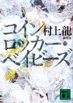 コインロッカー・ベイビーズ 新装版(講談社文庫)(文庫)