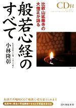 比叡山延暦寺の大僧正が語る般若心経のすべて(CD1枚付)(単行本)
