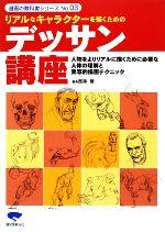 リアルなキャラクターを描くためのデッサン講座(漫画の教科書シリーズNo.03)(単行本)