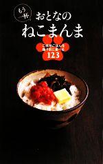 もう一杯 おとなのねこまんま ご当地ごはんを極うまに食べる123(アース・スターブックス)(新書)