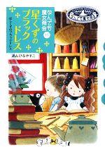 星くずのブラックドレス なんでも魔女商会 13(おはなしガーデン22)(児童書)
